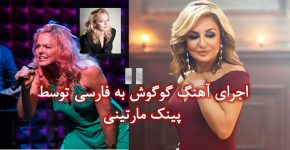 Ejarye Googoosh