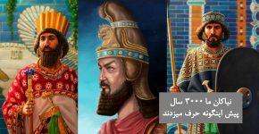 Video: Achaemenid language 3000 years ago