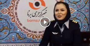 First Iranian woman pilot