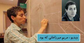 Who was Maryam Mirzakhani