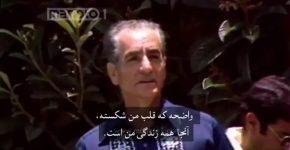 Shah speak about revolution