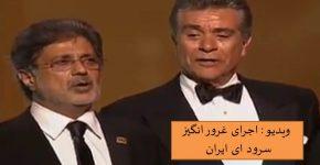 ational Anthem of Iran