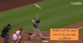 Thrown off baseball toss