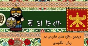 These words are taken from Persian