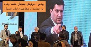 Nice words from Hamed Behdad