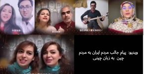 The message of Iranian people to Chinese people